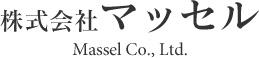 株式会社マッセル