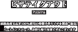 ピザテイクアウト